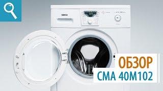 стиральная машина 40М102 ATLANT. Обзор малогабаритной стиральной машины