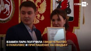 Обряд помолвки возродили в Казани