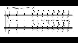 Б. М. Ледковский ''Покаяния отверзи ми двери''