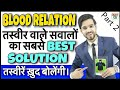 Blood Relation Reasoning Tricks | Reasoning Blood Relation | Trick/Questions/Classes in Hindi Part 2