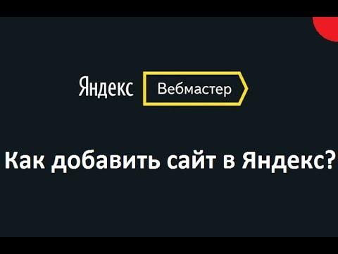 Как добавить сайт в Яндекс (Яндекс Вебмастер)