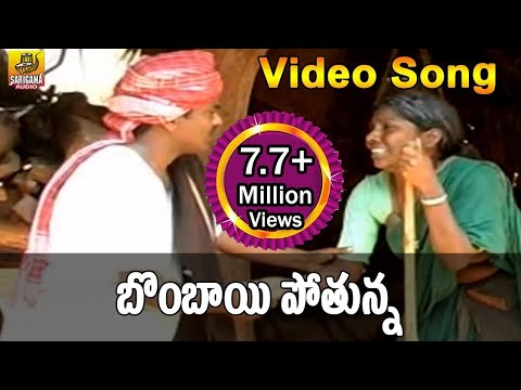Bombai Pothuna Video Song | Telangana Folks |  Folk Video Songs Telugu | Janapada Video Songs Telugu