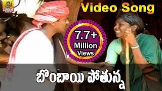 Bombai Pothuna Video Song | Telangana Folks |  Folk Video Songs Telugu | Janapada Video Songs Telugu
