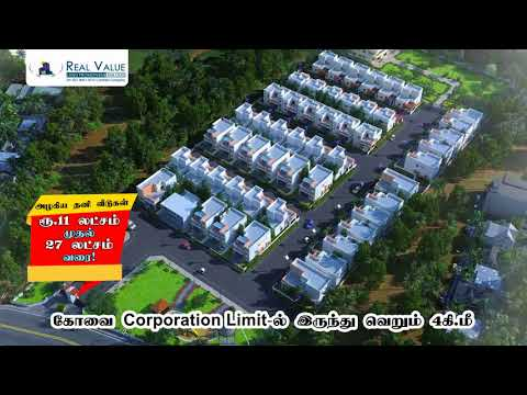 Real value Land Promoters in coimbatore