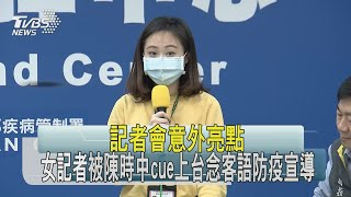 記者會意外亮點 女記者被陳時中cue上台念客語防疫宣導