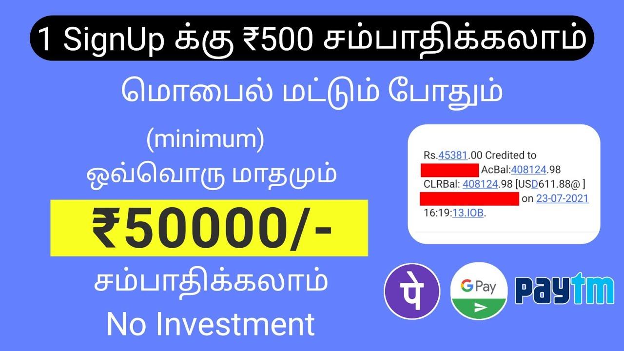 🔴மிகவும் எளிமையான வேலை | Earn ₹50000 Per Month🔥🔥| Online Jobs At Home In Tamil | Earn Money Online