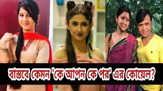 Download Video বাস্তবে দেখতে কেমন 'কে আপন কে পর' এর কোয়েল? Star Jalsha Actress Simran Upadhyay MP3 3GP MP4