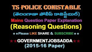 TS Police Conistable Mains Question Paper Solution 2015-16|Reasoning Questions|పోలీస్ కానిస్టేబుల్