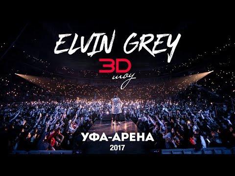 Elvin Grey 3D Show - Стадион «Уфа - Арена» live concert 2017