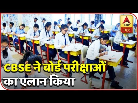 CBSE Exam Date 2019: Timetable For Class 12, Class 10 Announced   ABP News Mp3