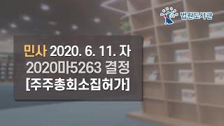 [2020년 8월 1일 판례공보] 민사 2020. 6.…