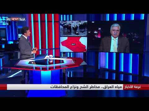 مياه العراق.. مخاطر الشح ونزاع المحافظات  - نشر قبل 9 ساعة