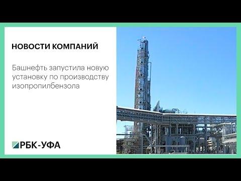 Новости компаний. Башнефть запустила новую установку по производству изопропилбензола