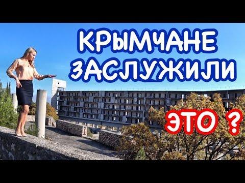 Россия в Крыму рассадник ЗЛА построит? Кацивели: игорная зона/ Крым сегодня