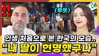 한국에 혼자 살고있는 딸이 찍은 영상을 보고 충격받은 …