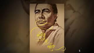 Sadiyon Ke Sahir - 100 Yeas tribute - Birth Centenary