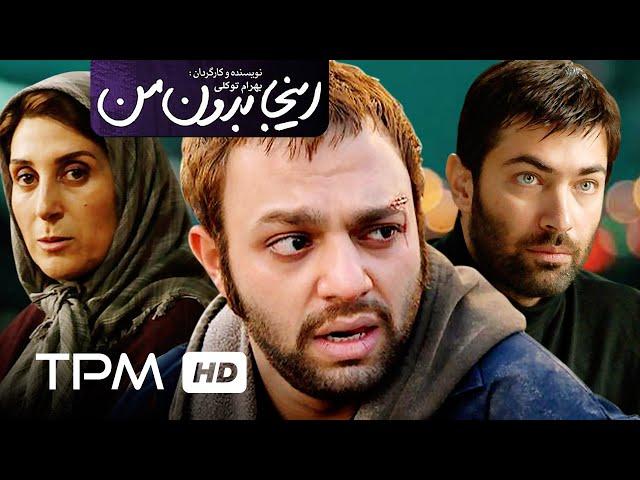 فیلم سینمایی ایرانی اینجا بدون من | Film Irani Inja Bedoone Man