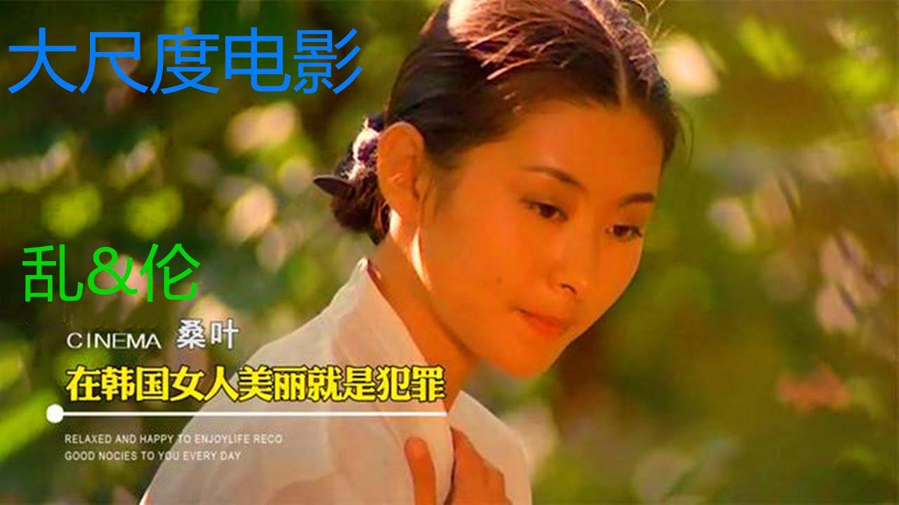 乱&伦:丈夫常年有家不回,妻子竟被全村人轻视,揭露人性丑恶的韩国片!大尺度电影