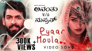 Ananthu V/s Nusrath - Pyaar Moula (Video Song) | Vinay Rajkumar, Latha Hegde | Kailash Kher,