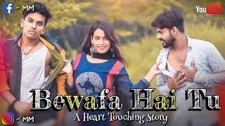 Bewafa Hai Tu 2 | Heart Touching Love Story 2018 | MM | Latest Hindi New Video | एक बार जरूर देखे