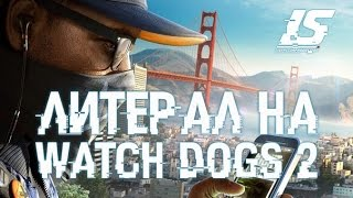 Literal на Watch Dogs 2