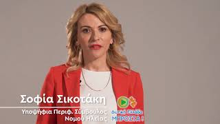 Σοφία Σικοτάκη - Υποψήφια Περιφερειακή Σύμβουλος Δυτικής Ελλάδας