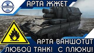 АРТА ВАНШОТИТ ЛЮБОЙ ТАНК, С ОДНОЙ ПЛЮХИ! ПОМОГИТЕ! World of Tanks(, 2017-02-08T05:30:00.000Z)