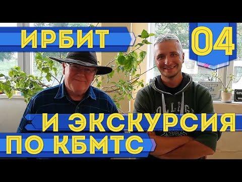 Мотосанчо в Екатеринбурге #04 - Поездка в Ирбит и экскурсия по КБМТС