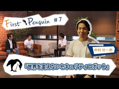 First Penguin #7「世界を変えないロボットとは?」