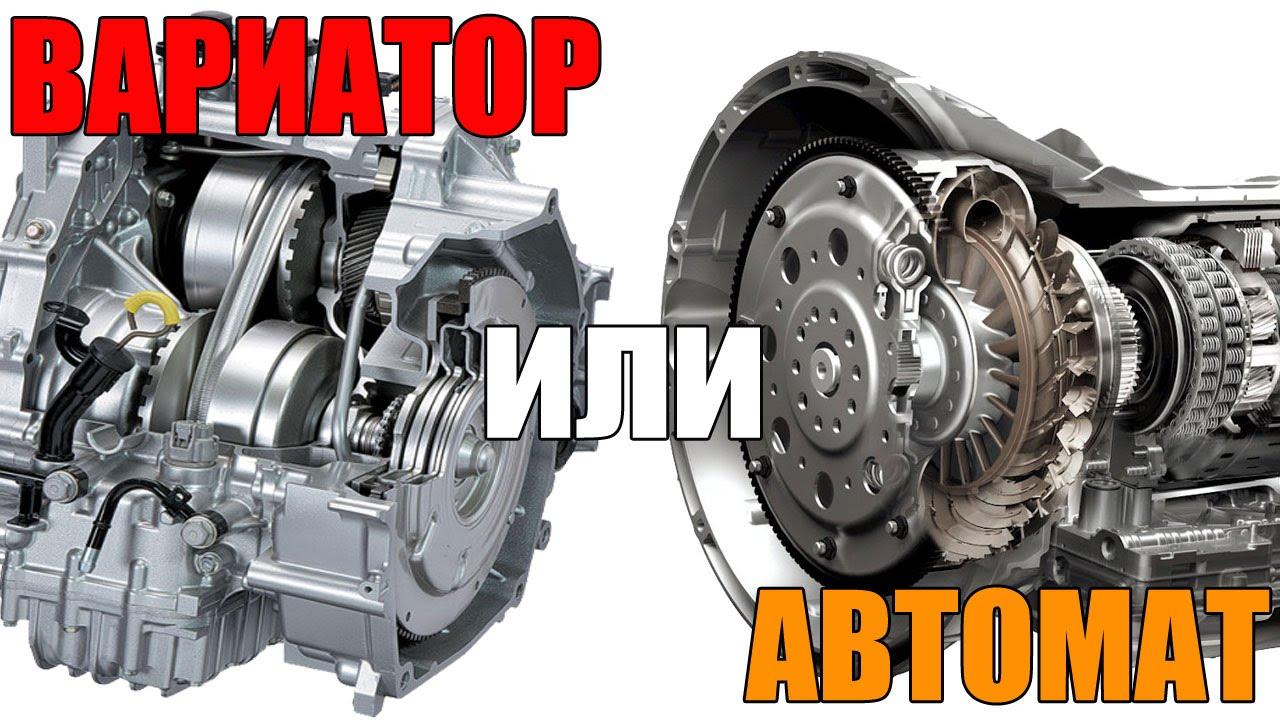 Автомат или вариатор: что лучше, как отличить