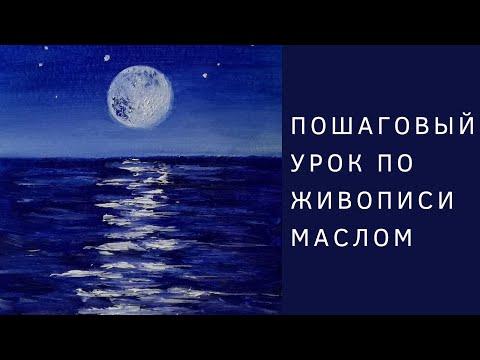 видео: Как нарисовать лунную дорожку маслом