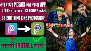 PicsArt new secret setting | Cb editing in only 1 click | Real Pappya Gaykwad Editing trick
