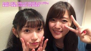 HELLO! DRIVE! -ハロドラ- 鈴木愛理・宮本佳林 #76 thumbnail