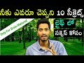 Top 10 Rules To Get Succeed In Life In Telugu Naveen Mullangi
