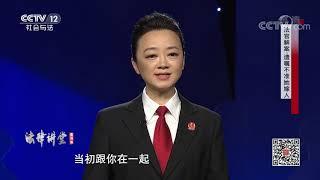 《法律讲堂(生活版)》 20200702 法官解案·遗嘱不准她嫁人| CCTV社会与法