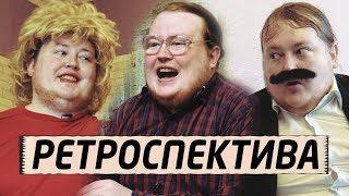 11 минут Скетчей - РЕТРОСПЕКТИВА