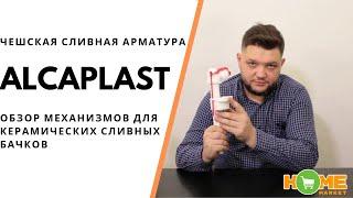 alcaplast - чешская сливная арматура для бачков, обзор систем и механизмов A2000, A08, A17, A18