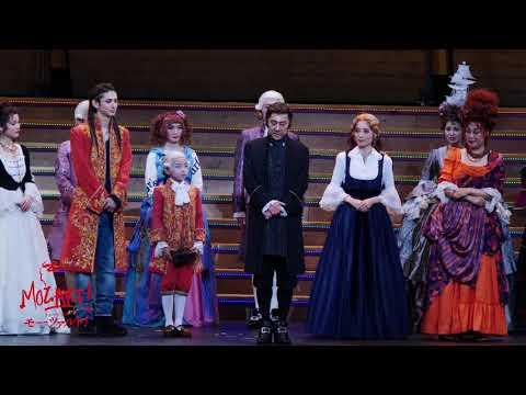 『モーツァルト!』2018/6/28昼の部千穐楽カーテンコール映像