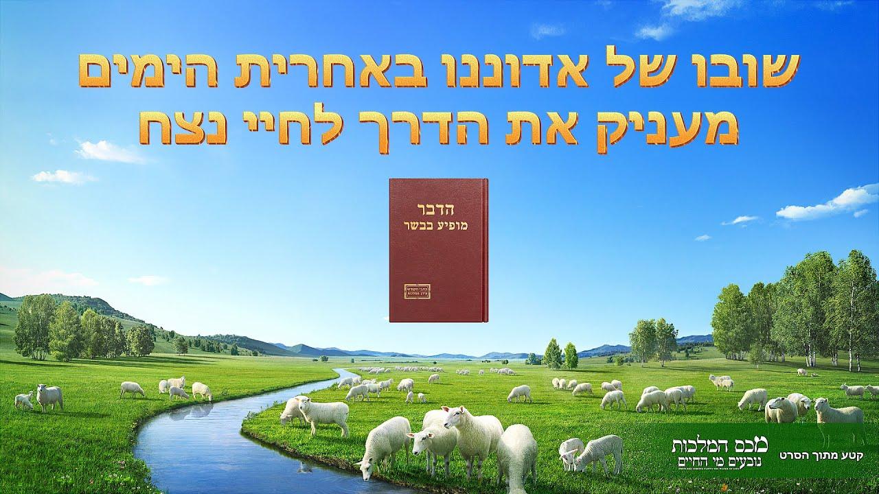 סרט משיחי | 'מכס המלכות נובעים מי החיים' קטע (5)