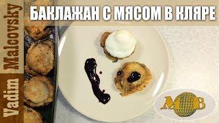 Рецепт баклажанные кармашки с мясом в кляре или сэндвичи из баклажан на завтрак. Мальковский Вадим