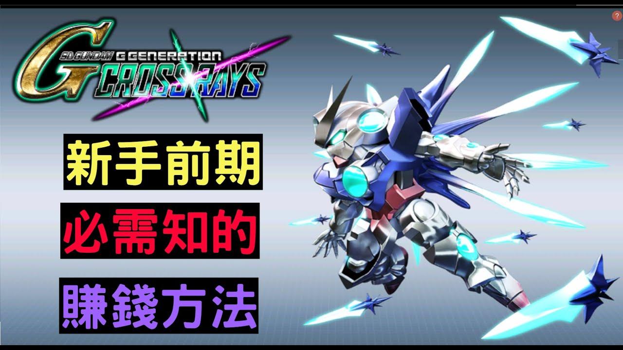 【SD鋼彈G世代火線縱橫】 - 初期玩家必需知|三種賺錢方法|SD Gundam G-Generation Cross Rays| (初階篇 附粵語) - YouTube