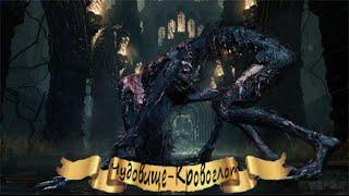 Скачать Как убить Чудовище кровоглота Bloodborne