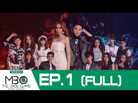 (FULL) EP.1 | MBO The Idol Game หน้าใหม่ พร้อมเกิด | 22 พ.ค.59