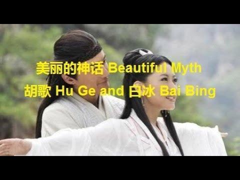 The Myth 2010 (神话) - Hu Ge (胡歌) & Bai Bing (白冰) MV