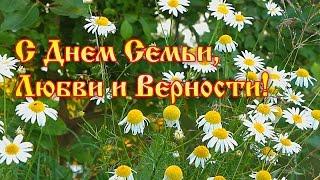 С Днем Семьи Любви и Верности! Поздравления С Днем Семьи. 8 Июля День Петра и Февронии. 8 Июля Стихи