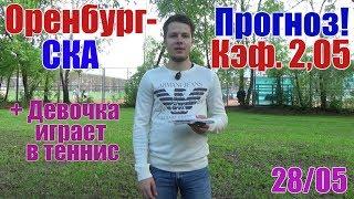 Оренбург-СКА. Прогнозы и ставки. Кэф. 2,05