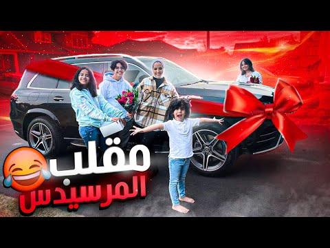 مقلب المرسيدس الثاني - هلا يامنيره - عصابة بدر Badr_Family