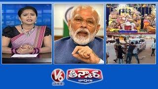 PM Modi On Lockdown | కొడుకు ముందే తండ్రిని చితకబాదిన పోలీసులు | Sri Rama Navami  Teenmaar News