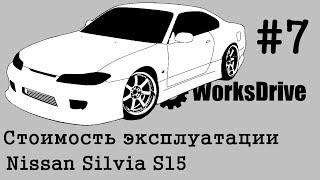 Стоимость эксплуатации #7 - Nissan Silvia S15
