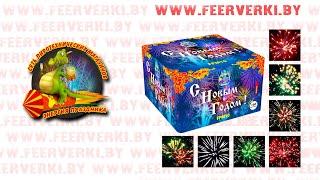 FPM10 С Новым Годом от сети пиротехнических магазинов \
